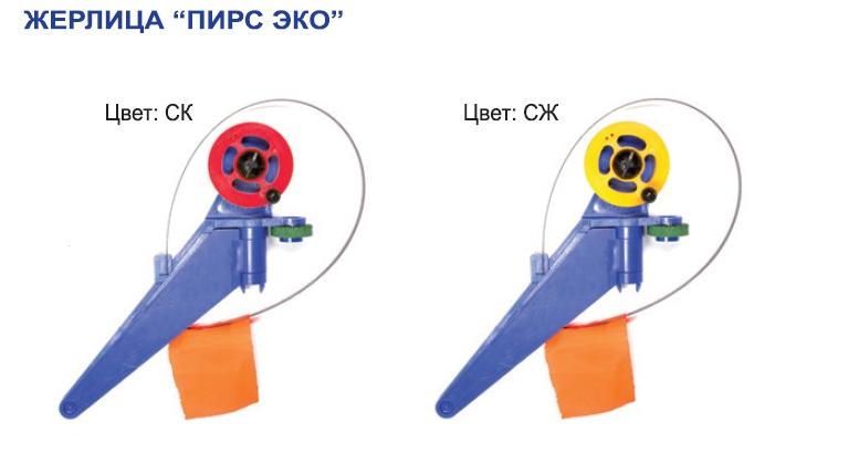 Жерлица зимняя Пирс ЭКОЖерлицы, кружки<br>Жерлица - компактна в транспортном состоянии <br>-в настороженное положение и обратно приводится <br>за 3 секунды -возможность торможения, или <br>полной фиксации катушки фрикционным винтом <br>-в транспортном состоянии двойник (тройник) <br>прячется в пенополиуретановую подушку <br>- катушка из АБС -пластика Доступны 2 расцветки <br>катушки - красная и желтая<br>