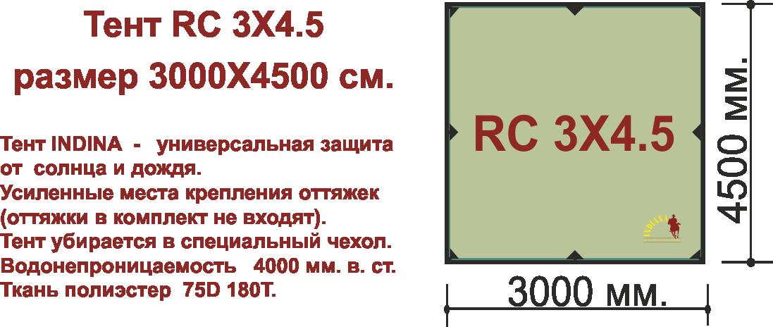 Тент RC 3X4.5Тенты<br>Тент RC 3X4.5<br><br>Сезон: лето