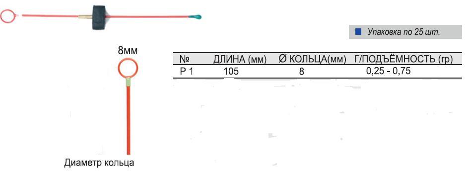Сторожок Радуга Р №1 синий (25шт.) (Пирс)Сторожки<br>Часовая пружина с порошковым напылением. <br>10 вариантов цвета. Металлическое колечко <br>и пластиковая капля на концах сторожка. <br>Длина: 105мм диаметр колечка 8мм г/подъемность <br>0,25-0,75гр<br>