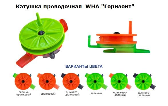Катушка проводочная Горизонт WHA-H60 ПК ДЗ Проводочные<br>Материал корпуса, клавиши, стопора - поликарбонат. <br>Шпуля - морозостойкий АБС пластик. Неповторимый <br>дизайн, воплощенный в каждой катушке. Петелька <br>для лески на катушке с ручейком. Один корпус <br>- три диаметра катушки. Два отверстия для <br>фиксации крючка в транспортном положении. <br>Корпус катушки, клавиша и стопор изготовлены <br>из высокопрочного поликарбоната, шпуля <br>- из морозостойкого АБС пластика. Управление <br>клавишей большим пальцем руки позволяет <br>мгновенно переводить катушку из положения <br>«стопор» в положение «свободный ход» и <br>обратно. Эргономика катушки рассчитана <br>на возможность во время ловли держать палец <br>на «пульсе» (кнопке). Визуально Вы можете <br>сами оценить компактность «ГОРИЗОНТА» <br>при установке на удочку, что удобно и при <br>ловле, и при транспортировке. Улучшенный <br>ход - не требует смазки. Идеальная эргономика <br>- мгновенный сброс стопора:большой палец <br>руки всегда на клавише.<br>