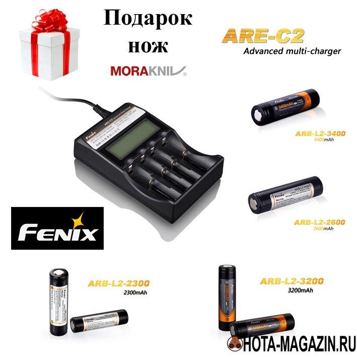 Универсальное зарядное устройство с возможностью Аксессуары для фонарей<br>Универсальное зарядное устройство с возможностью <br>зарядки в автомобиле Fenix ARE-C2. Универсальное <br>зарядное устройство Fenix ARE-C2 - характеристики: <br>- Заряжаемые АКБ: Li-ion: 18650, 16340, 14500, 26650 Ni-MH: <br>AA, AAA, C. - Вход: 100-240 В, 50-60 Гц, 500 мА (макс) (переменный <br>ток) 12-24 В, 2000 мА (макс) (постоянный ток). - <br>Выход:4.2В / 1.5В 1000мА / 500мА х 4 канала. - LCD дисплей <br>для индикации состояния и вольтажа зарядки. <br>- Размеры (ДхШхВ): 156х99,5х37 мм. - Вес: 275 гр. (без <br>батарей). - Рабочая температура: 5% (0?С) - <br>90% (40?С) (при полной нагрузке в рабочем состоянии). <br>- Защищенная и безопасная зарядка. Внимание! <br>Автоадаптер Fenix ARW-10 для зарядного устройства <br>Fenix ARE-C2 приобретается отдельно!<br>