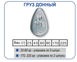 Груз донный н/окр. 40гр. (5шт.) (Пирс)Грузила<br>Груз донный. Используется для огрузки различных <br>снастей. Вес: 40гр<br>