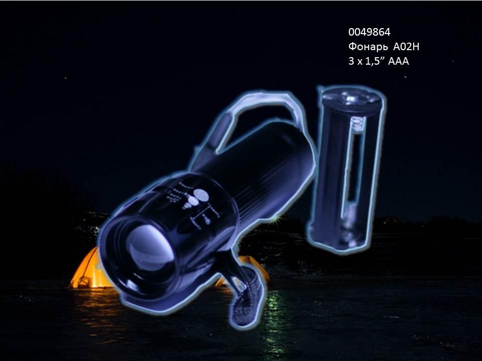 """Фонарь ручной A02HФонари<br>Фонарь A02H 3 х 1,5"""" AAA - не входят в комплект <br>3 режима: яркий, экономичный и сигнальный<br>"""
