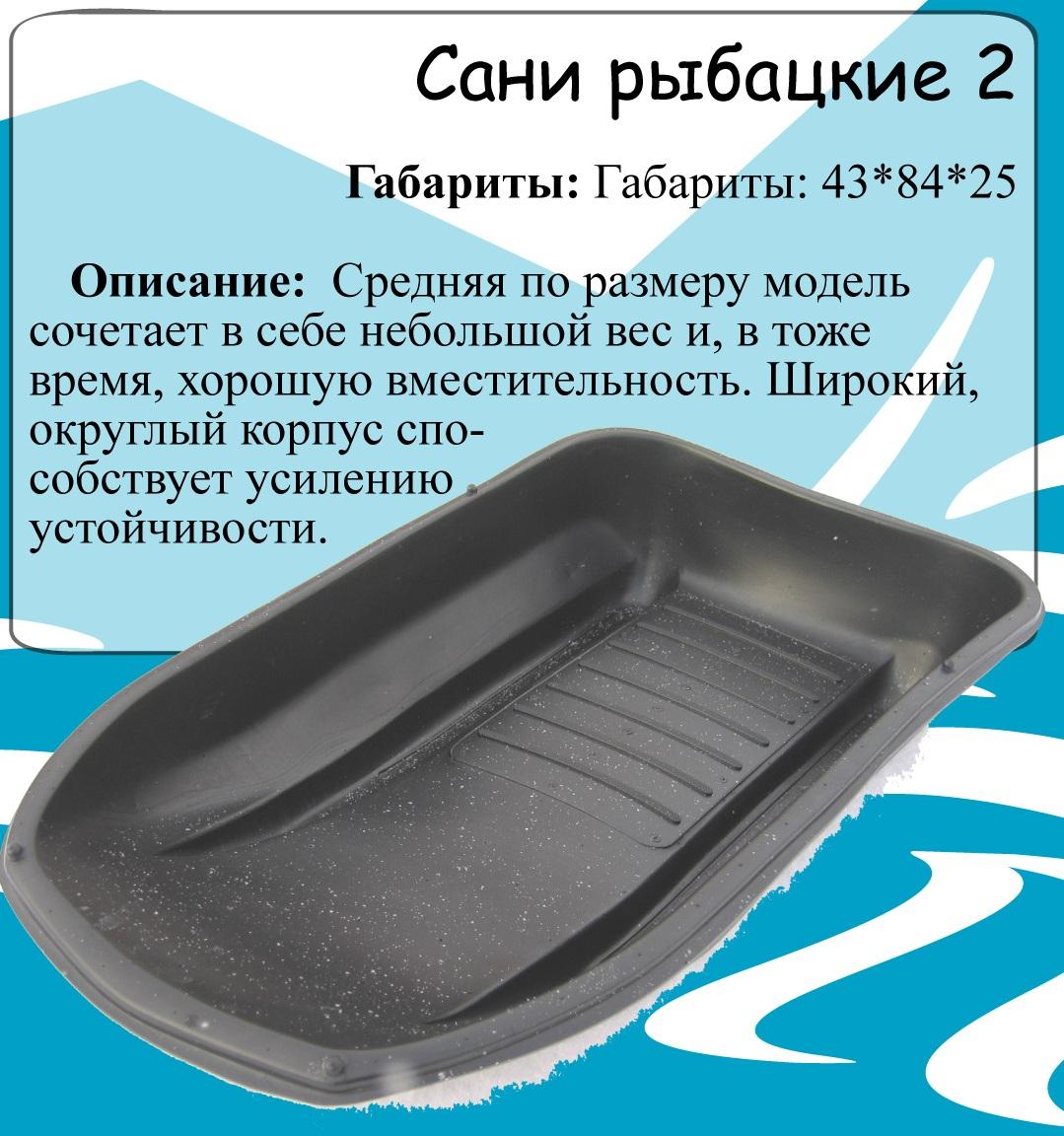 Санки-ледянки рыбацкие №2Санки рыболовные<br>Средняя по размеру модель сочетает в себе <br>небольшой вес и, в тоже время, хорошую вместительность. <br>Широкий округлый корпус способствует усилению <br>устойчивости.<br>