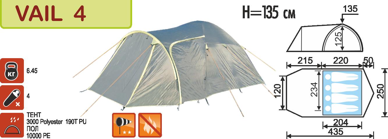 Вейл-4 (Vail 4)палатка (KHAKI 517/ YELLOW 409)Палатки<br>Вейл-4 (Vail 4)палатка<br><br>Сезон: лето