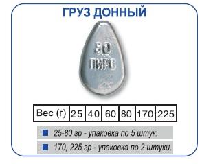 Груз донный н/окр. 80гр. (5шт.) (Пирс)Грузила<br>Груз донный. Используется для огрузки различных <br>снастей. Вес: 80гр<br>