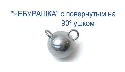 Груз Чебурашка с повернут. ушком 55гр. (не Грузила<br>Груз чебурашка используется для джиговой <br>ловли в сочетании с офсетным, одинарным <br>или двойным крючком и искусственной приманкой. <br>К преимуществам груза-чебурашки можно отнести <br>возможность компоновки таких элементов <br>оснастки, как крючок, кольцо и грузило в <br>различных сочетаниях. Приманку, груз и крючок <br>можно сменить буквально за несколько минут. <br>Использование этого типа грузила позволяет <br>устанавливать в оснастку абсолютно любые <br>крючки. Потому сочетание ушастого грузила <br>с офсетным крючком стало уже классикой <br>спиннинговой ловли. Проходимость такой <br>снасти в разы превышает работу джиг-головки. <br>Особенно это преимущество становится заметным <br>в закоряженных местах. Количество зацепов <br>существенно снижается Вес: 55гр<br>