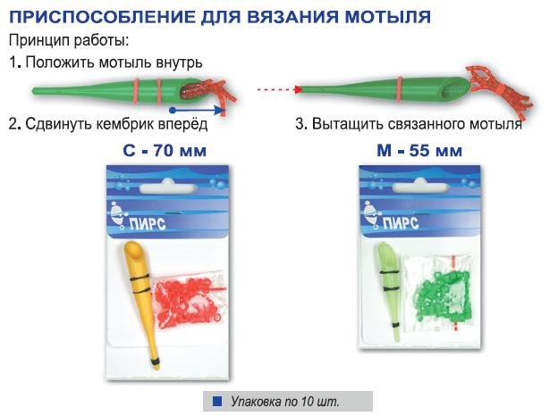 Приспособление/вязания мотыля С-70мм(ПИРС)Инструменты рыболовные<br>Приспособление для вязания мотыля Принцип <br>работы: 1. Положить внутрь 2. Сдвинуть кембрик <br>вперед 3. Вытащить связанного мотыля<br>