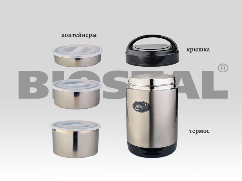 Термос Biostal NR-2000 2,0 л (3 контейнера, широкое  горло) термос 0 75 л biostal 750ny 2