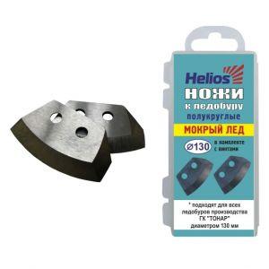 Ножи для ледобура HELIOS HS-130 (полукруглые) Ледобуры ручные<br>Ножи к ледобуру полукруглые диаметром <br>130 мм разработаны специально для мокрого <br>льда. Полукруглая форма ножей обеспечивает <br>плавное сверление при минимальном усилии. <br>В комплекте с ножами идут 4 крепёжных винта. <br>Материал: высокоуглеродная легированная <br>сталь. Высокая твердость – 55-60 HRC. Ножи Helios <br>HS-130 (мокрый лед) подходят для всех ледобуров <br>производства ТОНАР с диаметром 130 мм.<br>