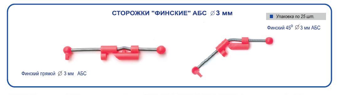 Сторожок Финский большой прямой (АБС) Сторожки<br>Главное отличие этих сторожков в том, что <br>арматура изготавливается из прочных морозоустойчивых <br>импортных АВС пластиков. Это позволяет <br>существенно увеличить срок службы сторожка. <br>Изготовлены из нержавеющей навивной пружины, <br>оснащенной современной арматурой. Леска <br>может проходить как вдоль навивной пружины, <br>так и внутри нее. Предназначены для блеснения <br>и ловли на крупные мормышки. диаметр -3мм <br>длина -95мм<br>