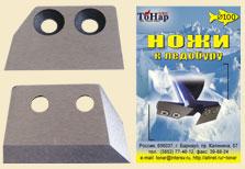 Ножи для ледобура ЛР-100 (2шт.)Ледобуры ручные<br>Ножи имеют оптимальные углы резания , изготовлены <br>из высокоуглеродной легированной стали, <br>имеют объемную закалку и высокую твердость, <br>что позволяет многократно перетачивать <br>ножи без ухудшения их первоначальных свойств.<br>