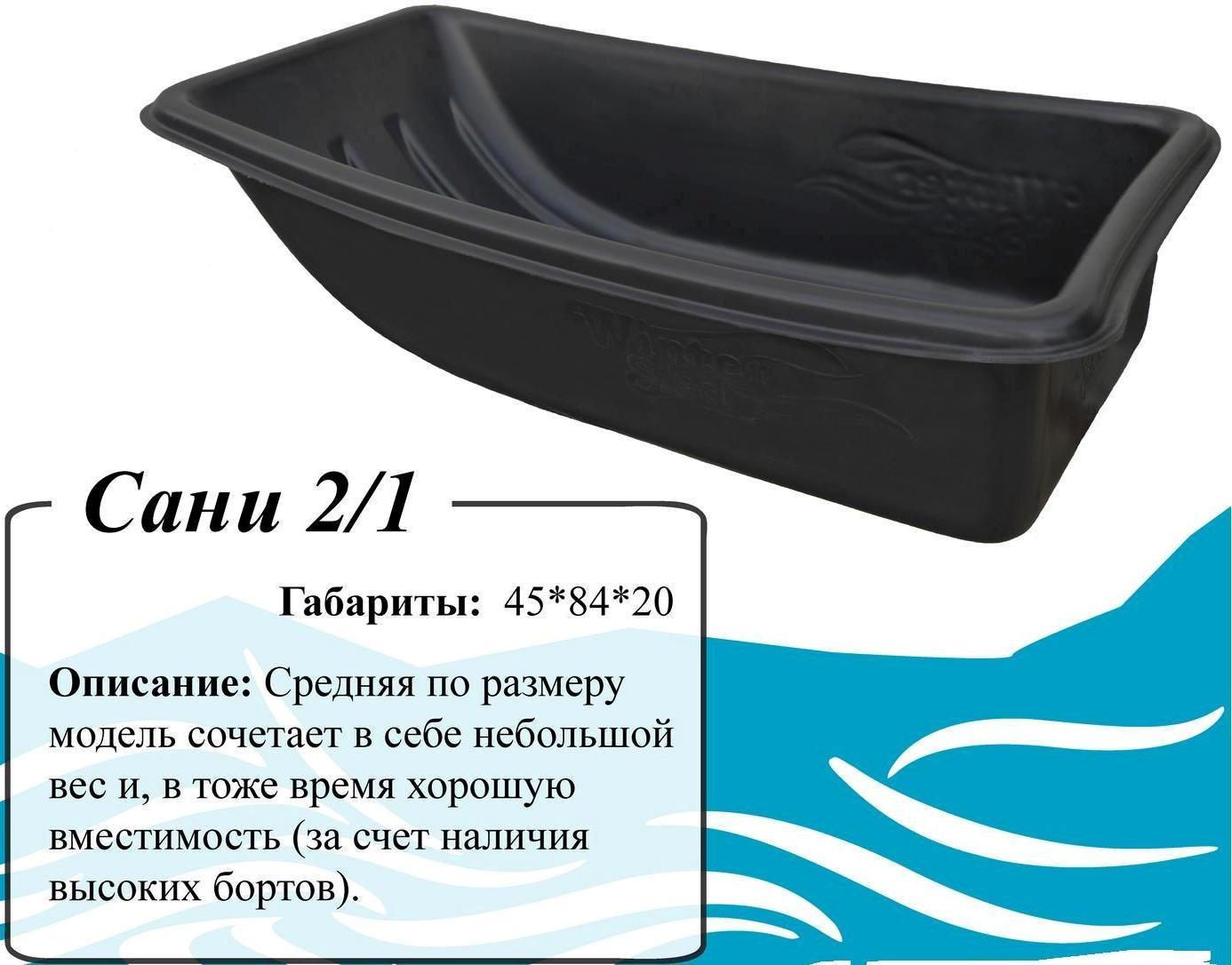 санки рыбацкие пластиковые красноярск