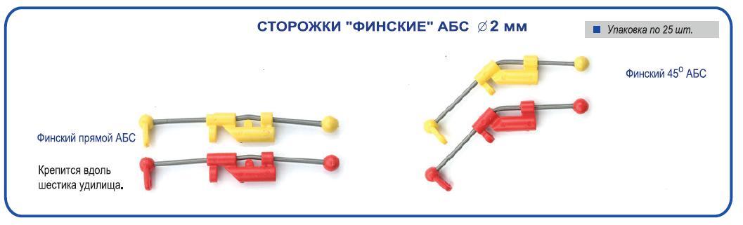 Сторожок Финский - 45 (АБС) (25шт.) (Пирс)Сторожки<br>Главное отличие этих сторожков в том, что <br>арматура изготавливается из прочных морозоустойчивых <br>импортных АВС пластиков. Это позволяет <br>существенно увеличить срок службы сторожка. <br>Изготовлены из нержавеющей навивной пружины, <br>оснащенной современной арматурой. Конструкция <br>крепления сторожка позволяет установить <br>его под углом 45градусов к шестику удочки. <br>Леска может проходить как вдоль навивной <br>пружины, так и внутри нее. Предназначены <br>для блеснения и ловли на крупные мормышки. <br>диаметр -2мм длина -75мм<br>